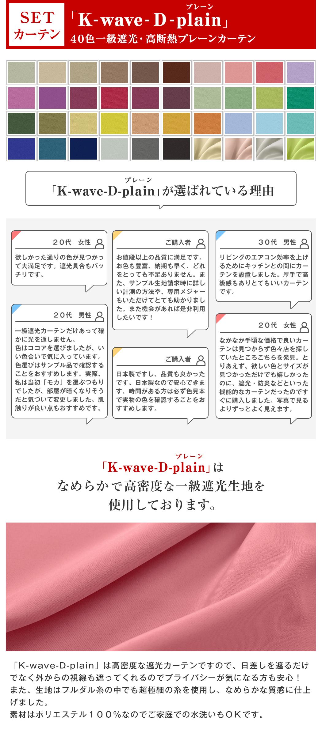 K-wave-D-plain 40色一級遮光・高断熱プレーンカーテン