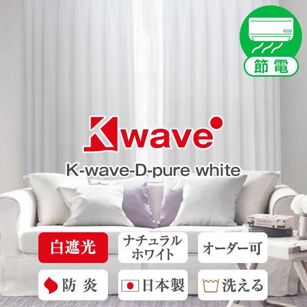 遮光カーテン 「K-wave-D-pure white」<br>Aサイズ:幅100cm×丈80cm~250cm:2枚組