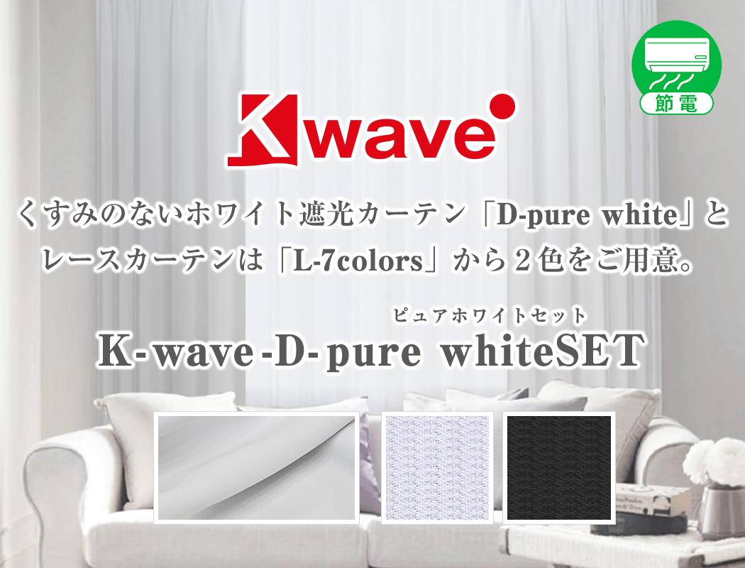 K-wave-D-pure whiteSET 美しいホワイト遮光カーテンと昼夜目隠しレースカーテンのセット
