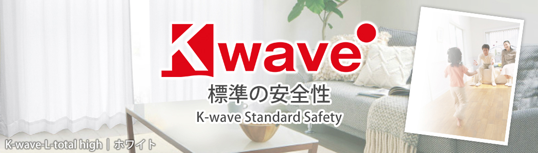 K-wave 標準の安全性 K-wave Standard Safety