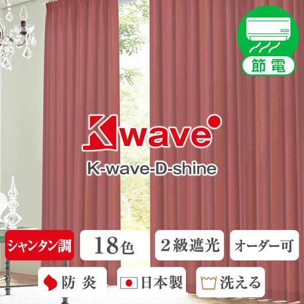 遮光カーテン「K-wave-D-shine」 Aサイズ:幅100cm×丈80cm~250cm:2枚組