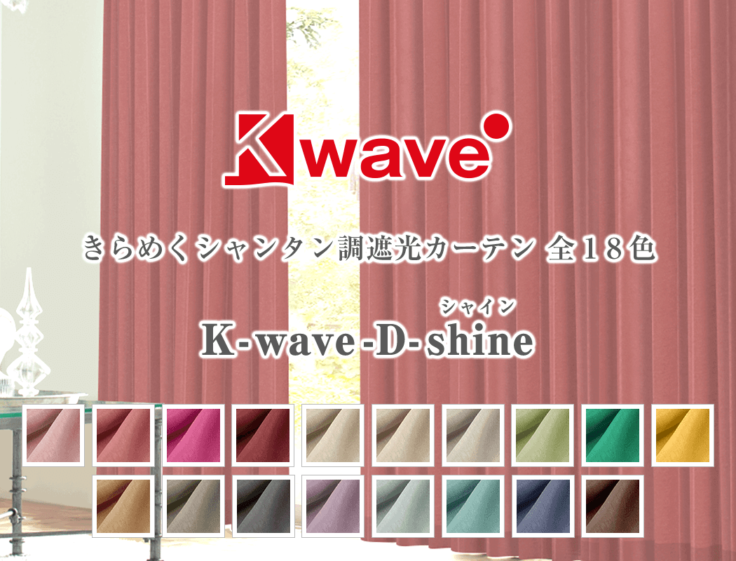 K-wave-D-shine 美しくきらめくシャンタン調遮光カーテン