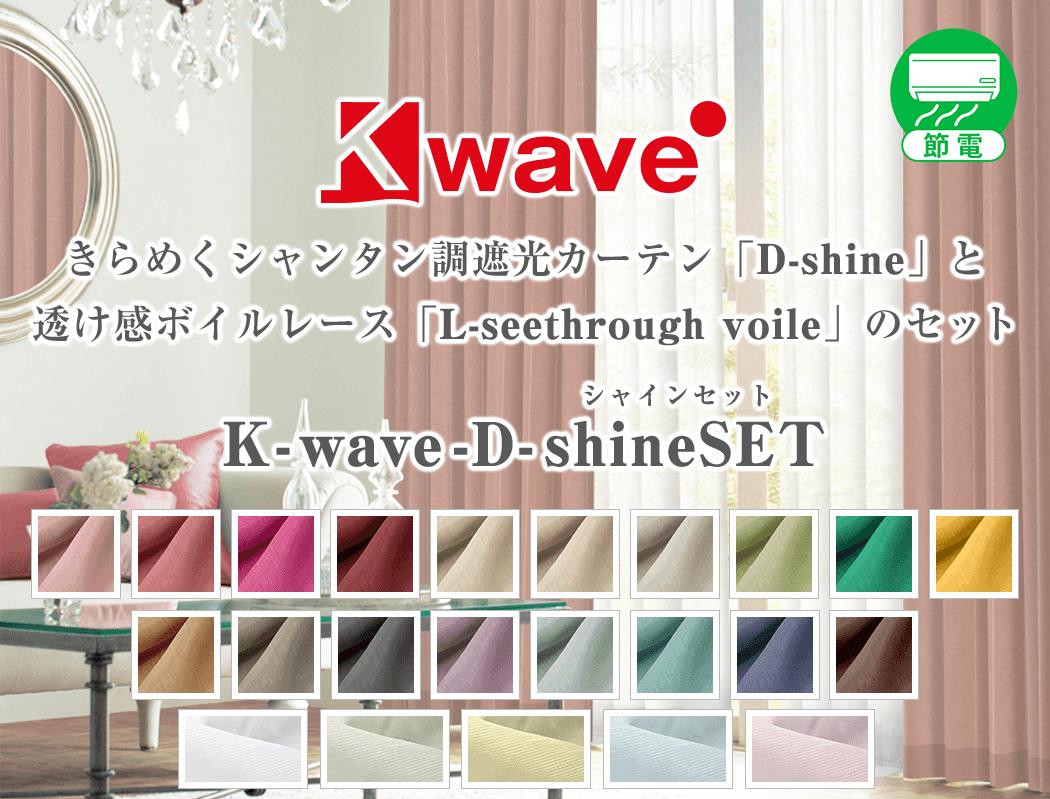 K-wave-D-shine SET 美しくきらめくシャンタン調遮光カーテンとボイルレースのセット