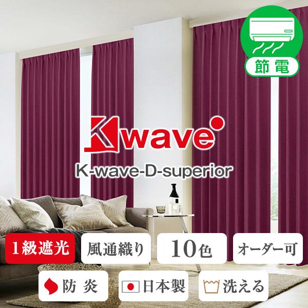 高級風通織り一級遮光カーテン「K-wave-D-superior」 Aサイズ:幅100cm×丈80cm~250cm:2枚組