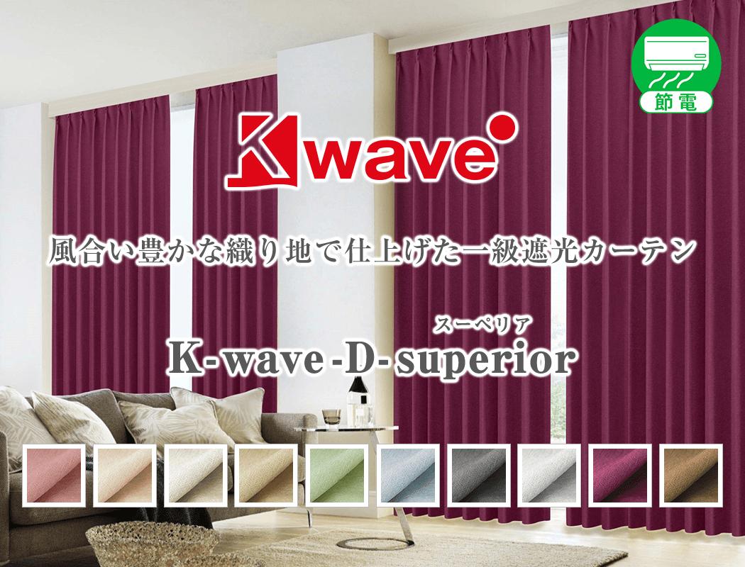 K-wave-D-superior 上質な織り地で仕上げた一級遮光カーテン