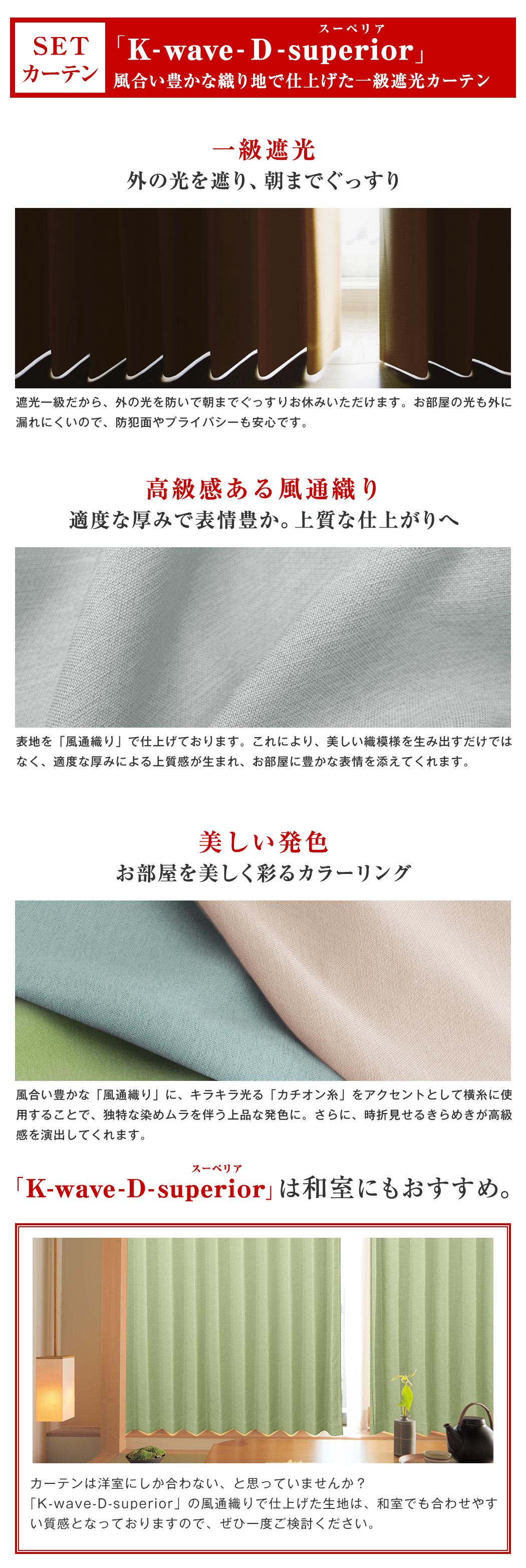 SETカーテン 「K-wave-D-superior」風合い豊かな織り地で仕上げた一級遮光カーテン