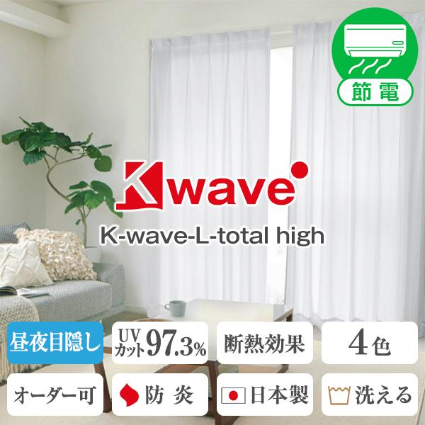高い目隠し効果で一日中安心の高断熱ミラーレースカーテン「K-wave-L total high」 形態安定加工済<br>Aサイズ:幅100cm×丈78cm~248cm:2枚組